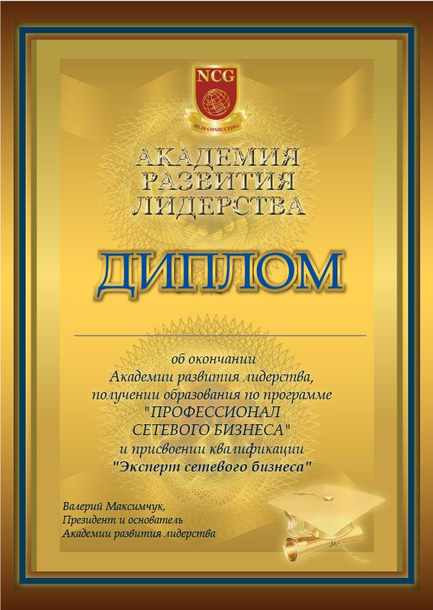 Диплом на русском